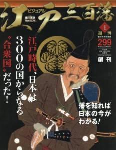 週刊 ビジュアル江戸三百藩 2号