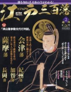 週刊 ビジュアル江戸三百藩 3号