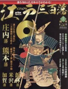 週刊 ビジュアル江戸三百藩 7号