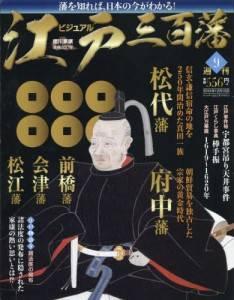 週刊 ビジュアル江戸三百藩 9号