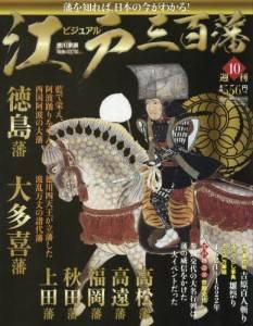 週刊 ビジュアル江戸三百藩 10号
