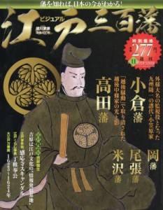 週刊 ビジュアル江戸三百藩 11号