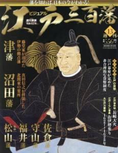 週刊 ビジュアル江戸三百藩 13号