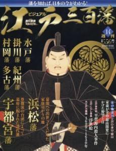 週刊 ビジュアル江戸三百藩 14号