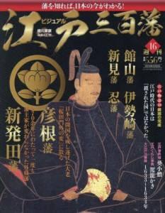 週刊 ビジュアル江戸三百藩 16号