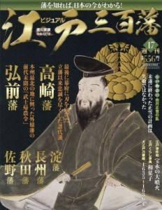 週刊 ビジュアル江戸三百藩 17号
