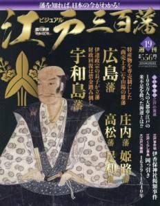 週刊 ビジュアル江戸三百藩 19号