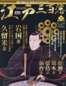 週刊 ビジュアル江戸三百藩 20号