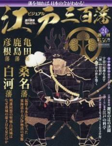 週刊 ビジュアル江戸三百藩 24号 幕府と朱子学
