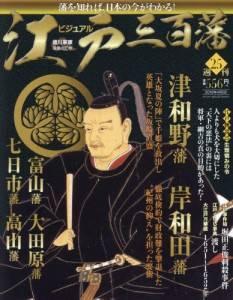 週刊 ビジュアル江戸三百藩 25号