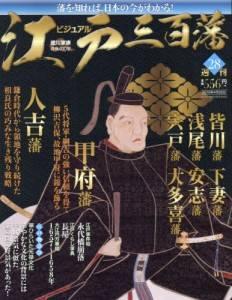 週刊 ビジュアル江戸三百藩 28号