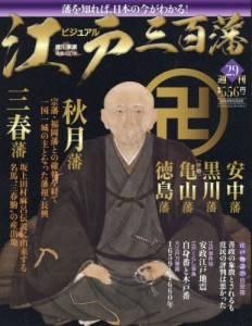週刊 ビジュアル江戸三百藩 29号