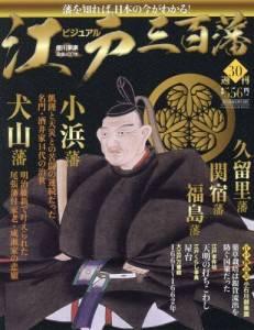 週刊 ビジュアル江戸三百藩 30号