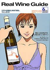 Real Wine Guide 06