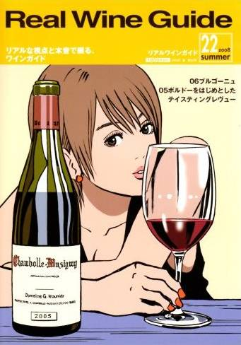 Real Wine Guide 22