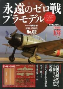 週刊 永遠のゼロ戦プラモデル 2号