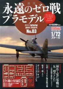 週刊 永遠のゼロ戦プラモデル 3号