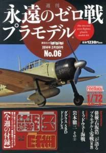 週刊 永遠のゼロ戦プラモデル 6号
