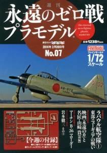 週刊 永遠のゼロ戦プラモデル 7号