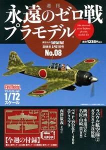 週刊 永遠のゼロ戦プラモデル 8号