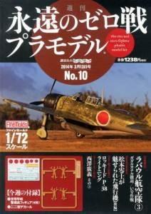 週刊 永遠のゼロ戦プラモデル 10号