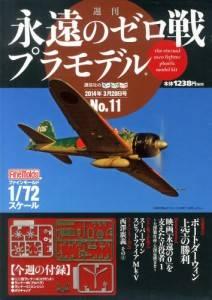 週刊 永遠のゼロ戦プラモデル 11号