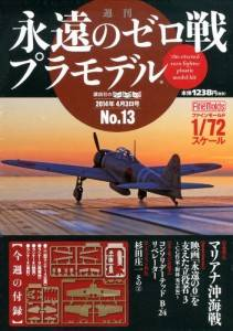 週刊 永遠のゼロ戦プラモデル 13号