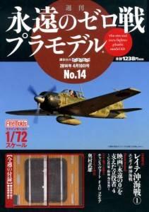 週刊 永遠のゼロ戦プラモデル 14号
