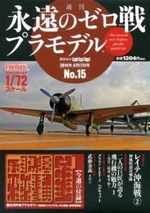 週刊 永遠のゼロ戦プラモデル 15号