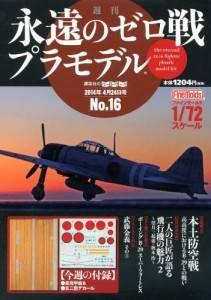 週刊 永遠のゼロ戦プラモデル 16号