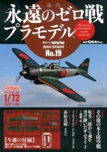 週刊 永遠のゼロ戦プラモデル 19号