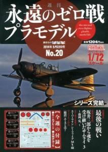 週刊 永遠のゼロ戦プラモデル 20号