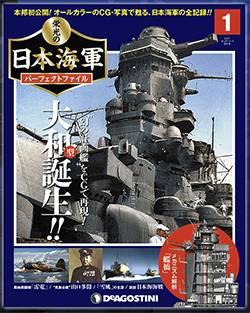週刊 栄光の日本海軍 パーフェクトファイル 1号