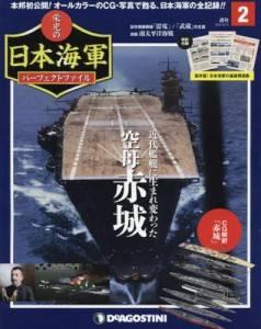 週刊 栄光の日本海軍 パーフェクトファイル 2号