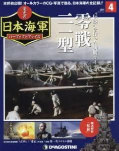 週刊 栄光の日本海軍 パーフェクトファイル 4号