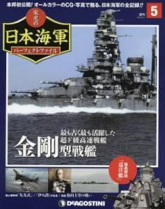 週刊 栄光の日本海軍 パーフェクトファイル 5号