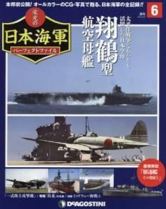 週刊 栄光の日本海軍 パーフェクトファイル 7号