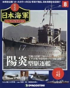 週刊 栄光の日本海軍 パーフェクトファイル 8号