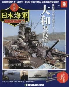 週刊 栄光の日本海軍 パーフェクトファイル 9号