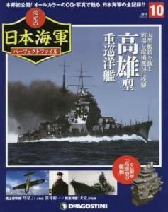 週刊 栄光の日本海軍 パーフェクトファイル 10号