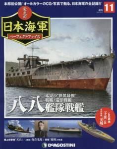 週刊 栄光の日本海軍 パーフェクトファイル 11号