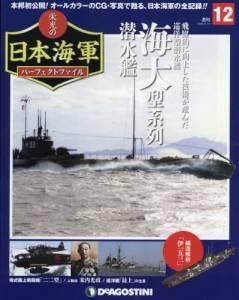 週刊 栄光の日本海軍 パーフェクトファイル 12号
