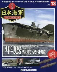 週刊 栄光の日本海軍 パーフェクトファイル 13号