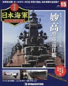 週刊 栄光の日本海軍 パーフェクトファイル 15号
