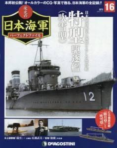 週刊 栄光の日本海軍 パーフェクトファイル 16号