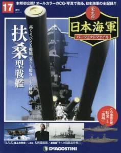 週刊 栄光の日本海軍 パーフェクトファイル 17号