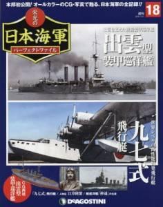 週刊 栄光の日本海軍 パーフェクトファイル 18号