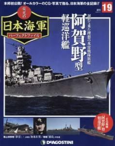 週刊 栄光の日本海軍 パーフェクトファイル 19号
