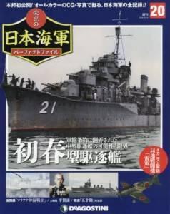 週刊 栄光の日本海軍 パーフェクトファイル 20号