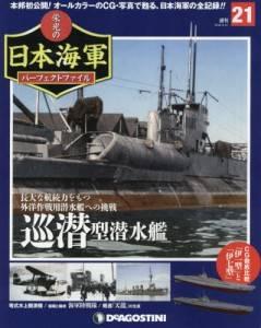 週刊 栄光の日本海軍 パーフェクトファイル 21号